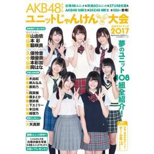 AKB48グループ ユニットじゃんけん大会公式ガイドブック2017|fuwaneko