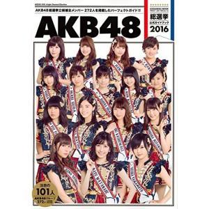 AKB48 総選挙公式ガイドブック2016 (講談社 MOOK)|fuwaneko