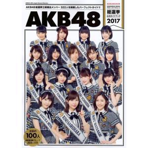 AKB48総選挙公式ガイドブック2017 (講談社 MOOK)|fuwaneko