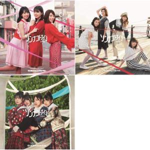 日向坂46 ソンナコトナイヨ Type-ABC 3枚セット 初回仕様限定盤 (CD+Blu-ray) 特典なし 中古|fuwaneko