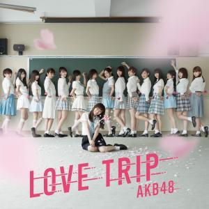 LOVE TRIP / しあわせを分けなさい (劇場盤)/AKB48 [CD]|fuwaneko