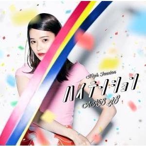ハイテンション 劇場盤 AKB48 CD|fuwaneko