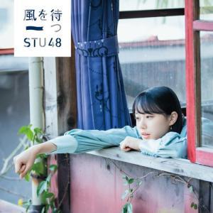 STU48 風を待つ 劇場盤 (CD)|fuwaneko