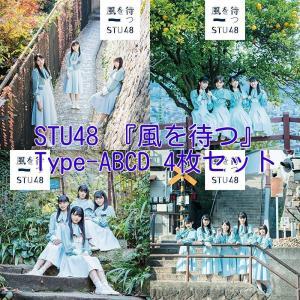 STU48 風を待つ Type-A,B,C,D 4枚セット 初回限定盤 (CD+DVD) 特典なし|fuwaneko