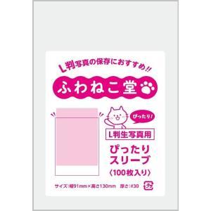 L判生写真 ぴったりスリーブ 91×130 (100枚) / ふわねこ堂