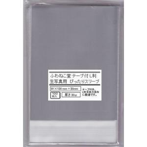テープ付 L判生写真 ぴったりスリーブ 91×130 (100枚) / ふわねこ堂