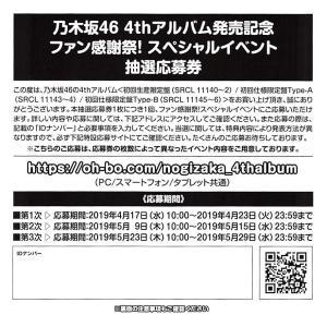乃木坂46 スペシャルイベント応募券 今が思い出になるまで|fuwaneko