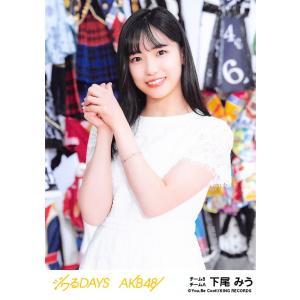下尾みう 生写真 AKB48 ジワるDAYS 劇場盤 選抜Ver. fuwaneko