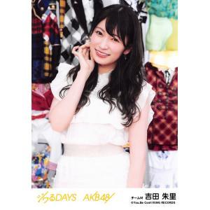 吉田朱里 生写真 AKB48 ジワるDAYS 劇場盤 選抜Ver. fuwaneko