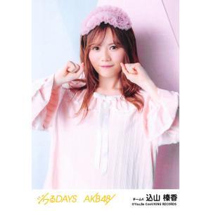 込山榛香 生写真 AKB48 ジワるDAYS 劇場盤 Generation Change Ver.|fuwaneko