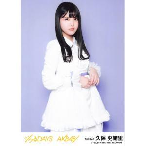 久保史緒里 生写真 AKB48 ジワるDAYS 劇場盤 初恋ドア Ver.