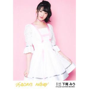 下尾みう 生写真 AKB48 ジワるDAYS 劇場盤 初恋ドア Ver. fuwaneko