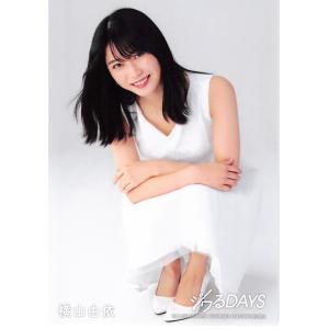 横山由依 生写真 AKB48 ジワるDAYS 通常盤封入 選抜Ver.|fuwaneko