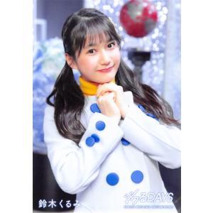 鈴木くるみ 生写真 AKB48 ジワるDAYS 通常盤封入 Generation Change Ver.|fuwaneko