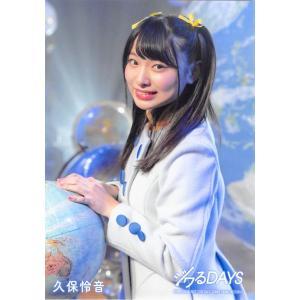 久保怜音 生写真 AKB48 ジワるDAYS 通常盤封入 Generation Change Ver.|fuwaneko