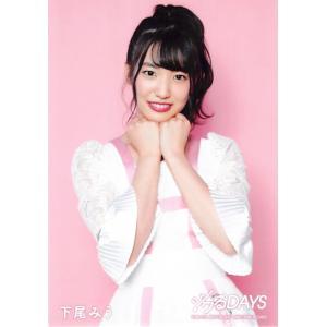 下尾みう 生写真 AKB48 ジワるDAYS 通常盤封入 初恋ドア Ver. fuwaneko