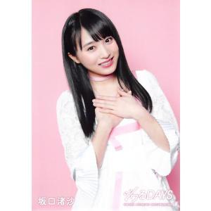 坂口渚沙 生写真 AKB48 ジワるDAYS 通常盤封入 初恋ドア Ver. fuwaneko