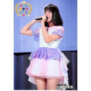 近藤萌恵里 生写真 AKB48 感謝祭 net shop限定 Ver.|fuwaneko