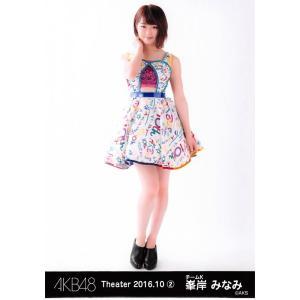 峯岸みなみ 生写真 AKB48 2016.October 2 月別10月 B|fuwaneko