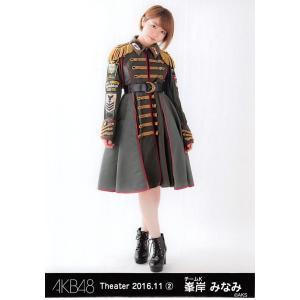峯岸みなみ 生写真 AKB48 2016.November 2 月別11月 B|fuwaneko