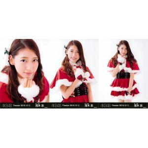 茂木忍 生写真 AKB48 2016.December 1 月別12月 3種コンプ|fuwaneko