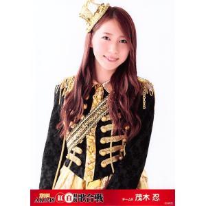 茂木忍 生写真 第6回AKB48紅白対抗歌合戦 A|fuwaneko