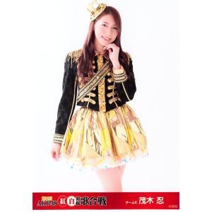茂木忍 生写真 第6回AKB48紅白対抗歌合戦 B|fuwaneko