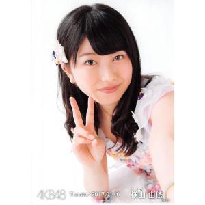 横山由依 生写真 AKB48 2017.January 1 月別01月 共通ポーズ|fuwaneko