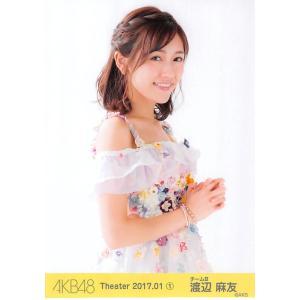 渡辺麻友 生写真 AKB48 2017.January 1 月別01月 A fuwaneko