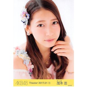 茂木忍 生写真 AKB48 2017.January 1 月別01月 A|fuwaneko