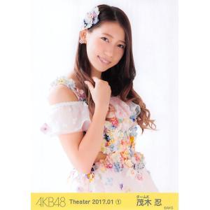 茂木忍 生写真 AKB48 2017.January 1 月別01月 B|fuwaneko