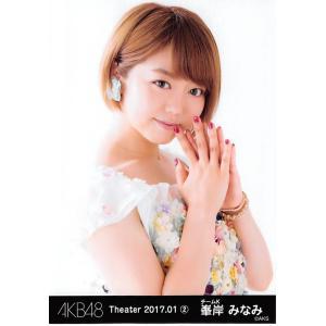 峯岸みなみ 生写真 AKB48 2017.January 2 月別01月 A|fuwaneko