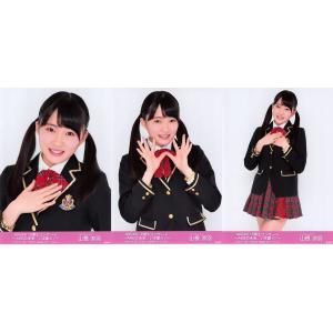 山根涼羽 生写真 AKB48 16期生コンサート ランダム 3種コンプ fuwaneko
