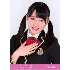 山根涼羽 生写真 AKB48 16期生コンサート ランダム A fuwaneko