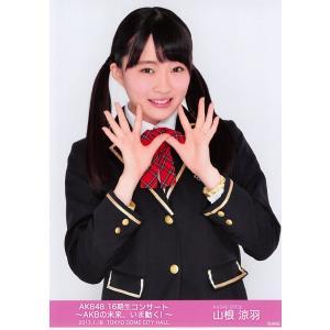 山根涼羽 生写真 AKB48 16期生コンサート ランダム B fuwaneko