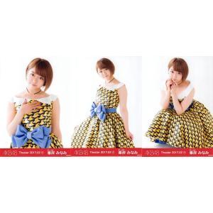 峯岸みなみ 生写真 AKB48 2017.February 第1弾 月別02月 3種コンプ|fuwaneko