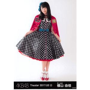 横山由依 生写真 AKB48 2017.February 第2弾 月別02月 B|fuwaneko