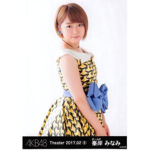 峯岸みなみ 生写真 AKB48 2017.February 第2弾 月別02月 B|fuwaneko