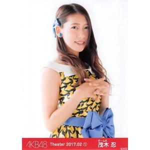 茂木忍 生写真 AKB48 2017.February 第1弾 月別02月 A|fuwaneko