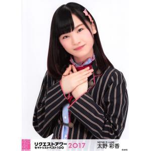 太野彩香 生写真 AKB48 グループリクエストアワー2017 ランダム|fuwaneko