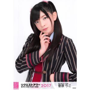 菅原りこ 生写真 AKB48 グループリクエストアワー2017 ランダム|fuwaneko