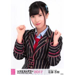 佐藤杏樹 生写真 AKB48 グループリクエストアワー2017 ランダム|fuwaneko