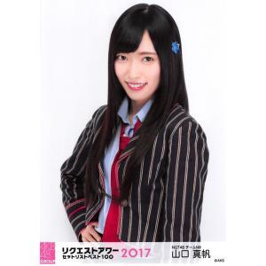 山口真帆 生写真 AKB48 グループリクエストアワー2017 ランダム  2017年1月21日から...