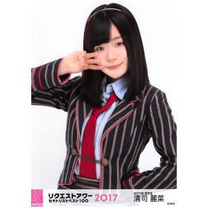 清司麗菜 生写真 AKB48 グループリクエストアワー2017 ランダム|fuwaneko