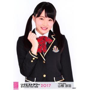 山根涼羽 生写真 AKB48 グループリクエストアワー2017 ランダム fuwaneko
