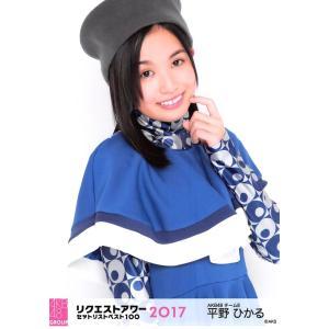 平野ひかる 生写真 AKB48 グループリクエストアワー2017 ランダム|fuwaneko