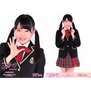 山根涼羽 生写真 AKB48 こじまつり 前夜祭&感謝祭 ランダム 2種コンプ fuwaneko