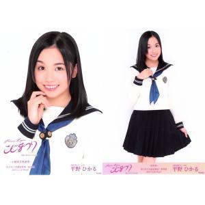 平野ひかる 生写真 AKB48 こじまつり 前夜祭&感謝祭 ランダム 2種コンプ|fuwaneko