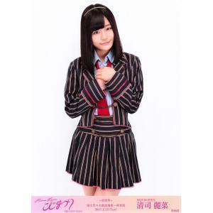 清司麗菜 生写真 AKB48 こじまつり 前夜祭Ver. ランダム|fuwaneko