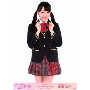 山根涼羽 生写真 AKB48 こじまつり 前夜祭Ver. ランダム fuwaneko